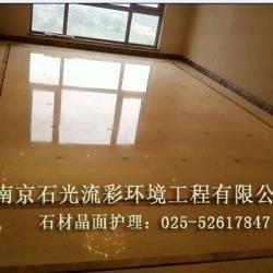 供應石材晶面護理,南京石材晶面護理價格,南京專業石材晶面護理