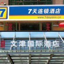 供应酒店导视系统酒店写字楼指示牌