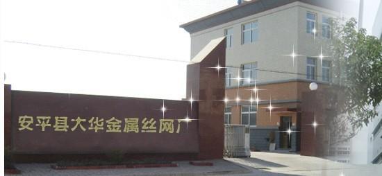 河北省安平县乐泰五金网类有限公司图片图片