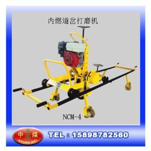 NCM-4型内燃式道岔打磨机图片