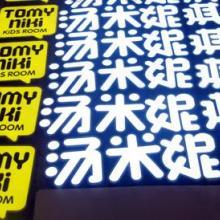 广东专业生产发光字LED发光字树脂发光字制作,金点广告批发