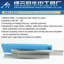 供应锰钢木工刨刀压刨刀woodworking plane blade