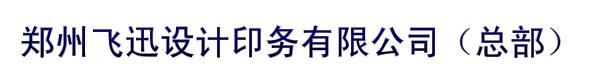 郑州飞迅设计印务有限公司(总部)