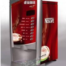 供应雀巢咖啡机、各种咖啡机厂家直销、免费出租88832258批发