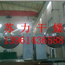 供应辽宁香兰素干燥机供应商/双锥回转真空干燥机技术参数香兰素干燥