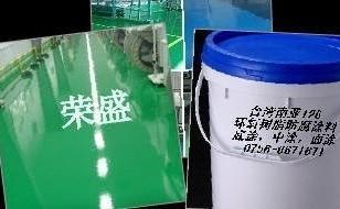台湾南亚128环氧树脂地坪漆图片