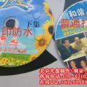 塑料光盘盒图片
