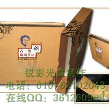 供应北京光盘盒可放U盘供应批量光盘 供应批量光盘 刻录制作碟片