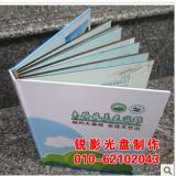 供应北京CD光盘胶印 北京光盘胶印价