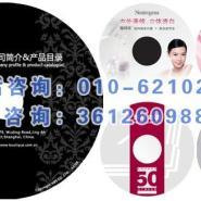 标准北京光盘制作图片