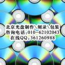 北京早教光盘图片