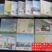 供应光盘精装盒订做 光盘盒子 高档光盘盒制作 光盘包装  供应高档