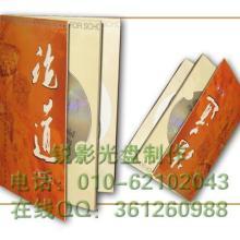 供应软件光盘盒 DVD视频菜单制作 北京视频光盘制作图片