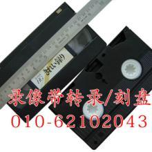 供应摄像带转光盘 录像带转DVD 录像带转光盘 摄像带转DVD 摄