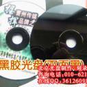 供应海淀刻录光盘厂家 |海淀刻录光盘价格|海淀光盘专业刻录店
