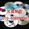 录像转光碟图片