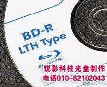 供应刻录蓝光光盘  转子转蓝光光盘 刻录蓝光DVD 光盘 做蓝光光盘