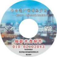 供应石景山光盘印刷精美光盘盒 高档光北京光盘丝印