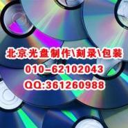 带U盘北京光盘盒图片