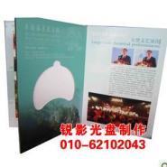 北京高档光盘卡书设计图片