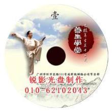 供应三元桥复制光盘 黑色光盘 光盘