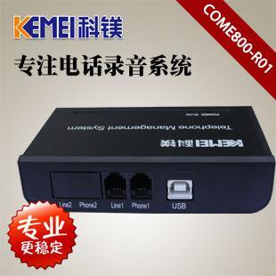 广州录音设备