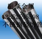 中国0Cr25Ni20不锈钢装饰管,美国S30400不锈钢圆管