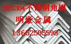 国标304不锈钢角钢,进口316不锈钢角钢,不锈钢圆钢