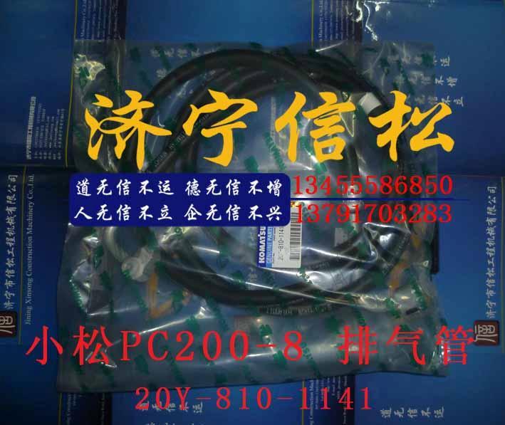 供应小松PC200-8空调排气管
