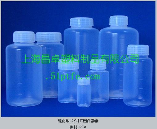 供应PFA瓶