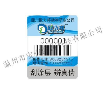 供应专业印刷制作生产标签标识商标厂家