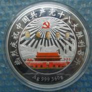 西安钟元礼品公司西安纯银纪念币图片