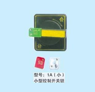 电工器材/LW2开关锁图片