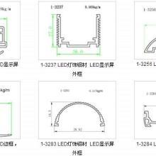 供应电视机框铝型材LED太阳花铝型材散热器图片