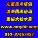 美术业余培训寒暑假北京美术培训图片