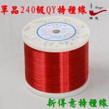 供应高强度漆包线超高强度漆包线电磁批发