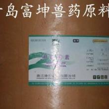 威海鱼药水产药甲砜霉素兽药原料批发