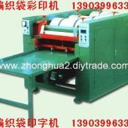 4色印刷机图片