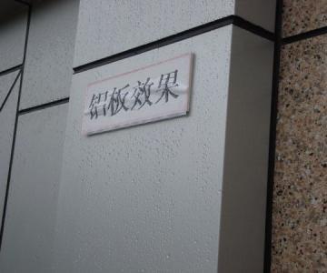 供应江苏铝板保温一体化板价格图片