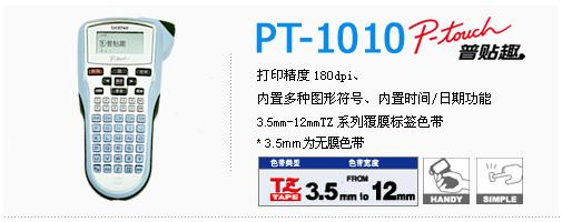 供应PT-1010标签机兄弟PT-1010