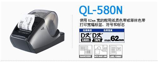 供应兄弟QL-580宽幅电脑标签机