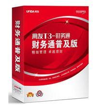 用友财务通西安用友T3财务软件销售
