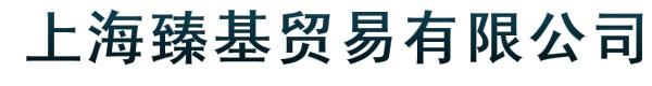 上海臻基贸易有限公司