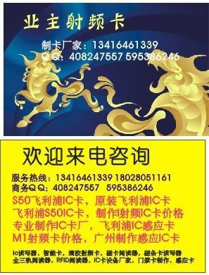 供应淮安市飞利浦IC卡制作M1卡/IC卡制作公司/TI2048卡