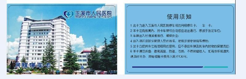 供应济源市飞利浦IC卡制作M1卡/广州制作IC卡/飞利浦IC卡