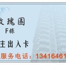 供应连云港市飞利浦IC卡制作M1卡/IC门禁卡/M1门禁射频卡批发