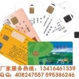 供应江门市飞利浦IC卡制作M1卡/IC智能卡/S50射频卡
