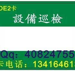 供應廣安市飛利浦IC卡制作M1卡/ICODE2電子標簽卡