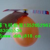 供应气球直升机新奇特小商品