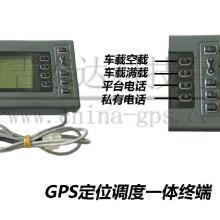 GPS生产厂家批发